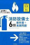 試験にココが出る!消防設備士6類教科書+実践問題