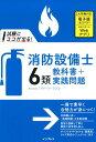 試験にココが出る!消防設備士6類教科書+実践問題 [ ノマド・ワークス ]