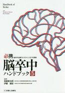 必携脳卒中ハンドブック改訂第3版