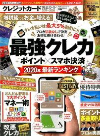クレジットカード完全ガイド 最強クレカランキング2019-2020 (100%ムックシリーズ 完全ガイドシリーズ MONOQLO特)