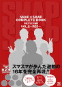 SMAP×SMAP COMPLETE BOOK 月刊スマスマ新聞 VOL.2 〜RED〜