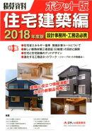 積算資料ポケット版住宅建築編(2018年度版)