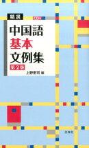 精選中国語基本文例集第2版
