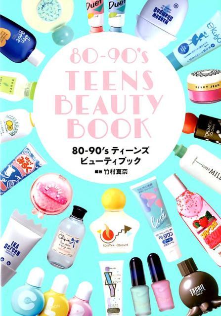 80-90's TEENS BEAUTY BOOK ([テキスト])