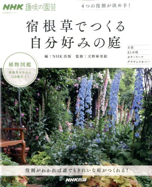 宿根草でつくる自分好みの庭 4つの役割が決め手! (生活実用シリーズ) [ NHK出版 ]