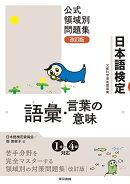 日本語検定公式領域別問題集 改訂版 語彙・言葉の意味
