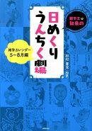 雑学王・知泉の日めくりうんちく劇場(5〜8月編)