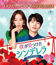 僕が見つけたシンデレラ〜Beauty Inside〜 BOX2 <コンプリート・シンプルDVD-BOX5,000円シリーズ>【期間限定生産】 [ イ・ミンギ ]