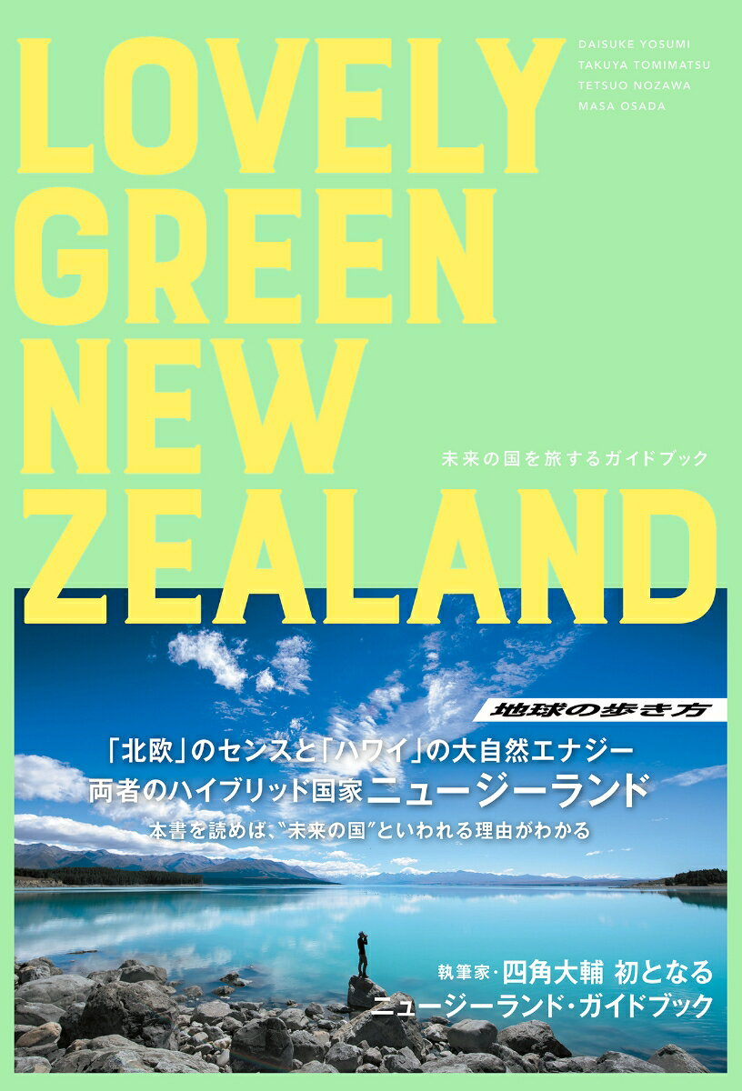 LOVELY GREEN NEW ZEALAND  未来の国を旅するガイドブック [ 四角 大輔 ]