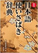 日本語使いさばき辞典新版