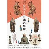 対比でみる日本の仏像 (鑑賞ポケットガイド)