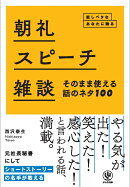 朝礼・スピーチ・雑談そのまま使える話のネタ100