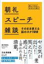 朝礼・スピーチ・雑談そのまま使える話のネタ100 [ 西沢泰生 ]
