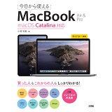 今日から使える MacBook