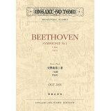 ベートーヴェン交響曲第1番ハ長調作品21 (MINIATURE SCORES)