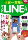 世界一簡単な大人のLINE入門 大活字・大画面でわかりやすい! (TJMOOK)