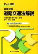 執務資料道路交通法解説15-2訂版