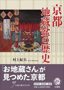 京都地蔵盆の歴史 [ 村上 紀夫 ]