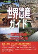 世界遺産ガイド 危機遺産編(2020改訂版)