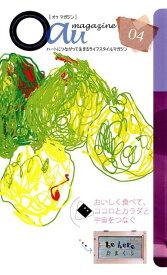 オゥマガジン(04) ハートにつながって生きるライフスタイルマガジン 特集:おいしく食べてココロとカラダと宇宙をつなぐ