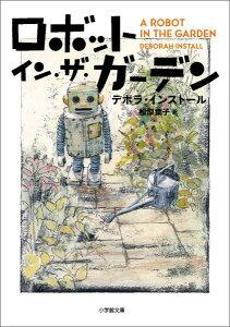 ロボット・イン・ザ・ガーデン...