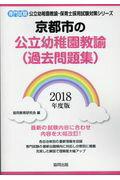 京都市の公立幼稚園教諭(過去問題集)(2018年度版)