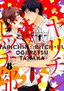 ヤリチン☆ビッチ部(3) (バーズコミックス ルチルコレクションリュクス) [ おげれつたなか ]