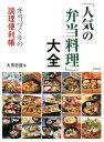 「人気の弁当料理」大全 弁当づくりの調理便利帳 [ 大田忠道 ]