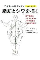 脂肪とシワを描く