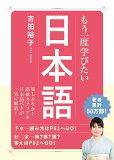 もう一度学びたい日本語 (大人のカルチャー叢書)