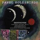 【輸入盤】ピアノ・ソナタ第14番『月光』、第10番、創作主題による32の変奏曲、他 パヴェル・コレスニコフ