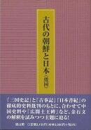 【バーゲン本】古代の朝鮮と日本(倭国)