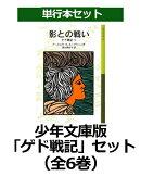 少年文庫版「ゲド戦記」セット(全6巻セット)