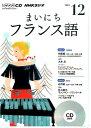 NHKラジオまいにちフランス語(12月号) (<CD>)