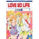 LOVE SO LIFE(7) (花とゆめコミックス)