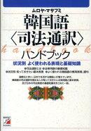 韓国語〈司法通訳〉ハンドブック