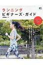ランニングビギナーズ・ガイド (エイムック) [ ランニング・スタイル編集部 ]
