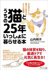 うちの猫と25年いっしょに暮らせる本 その子らしく幸せに生きるケアの知恵 [ 山内明子 ]