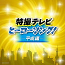 ザ・ベスト 特撮テレビヒーローソング!-平成編ー