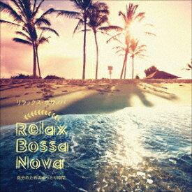 Relax Bossa Nova 自分のためのゆったり時間 [ (ワールド・ミュージック) ]