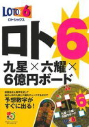 ロト6 九星×六耀×6億円ボード