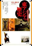 東アジアの歴史