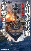 大和型零号艦の進撃(2)
