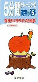 【バーゲン本】【送料無料】漢字(下)(小学5年)【バーゲンブック】
