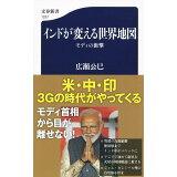 インドが変える世界地図 (文春新書)