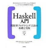 Haskell入門