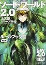 ソード・ワールド2.0ルールブック(3)改訂版 (富士見DRAGON BOOK) [ 北沢慶 ]