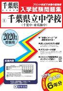千葉県立中学校(千葉中・東葛飾中)(2020年春受験用)