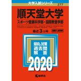 順天堂大学(スポーツ健康科学部・国際教養学部)(2020) (大学入試シリーズ)