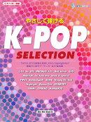 ピアノソロ やさしく弾ける K-POP SELECTION